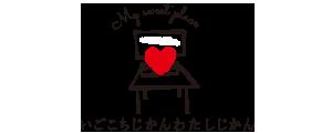 整理から始まるいごこちじかんわたしじかん 幸せワークライフバランスの作り方 兵庫神戸 小野 明石